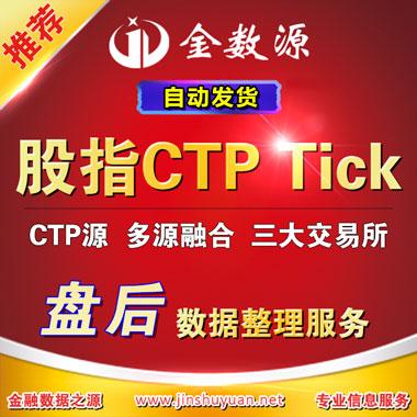 股指国债期货ctp格式tick数据下载