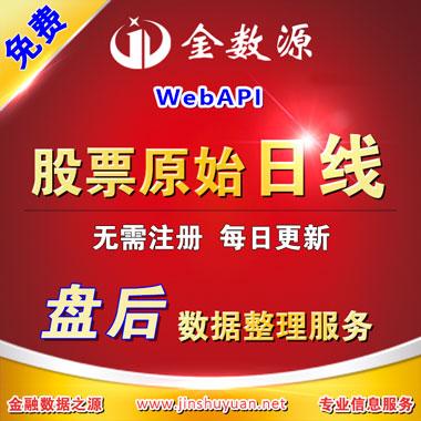股票日线K线免费webapi数据盘后更新